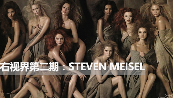右视界第二期:Steven Meisel,时尚界最具影响力的摄影师!