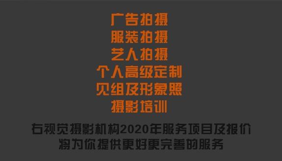 右视觉摄影2020年服务项目及报价
